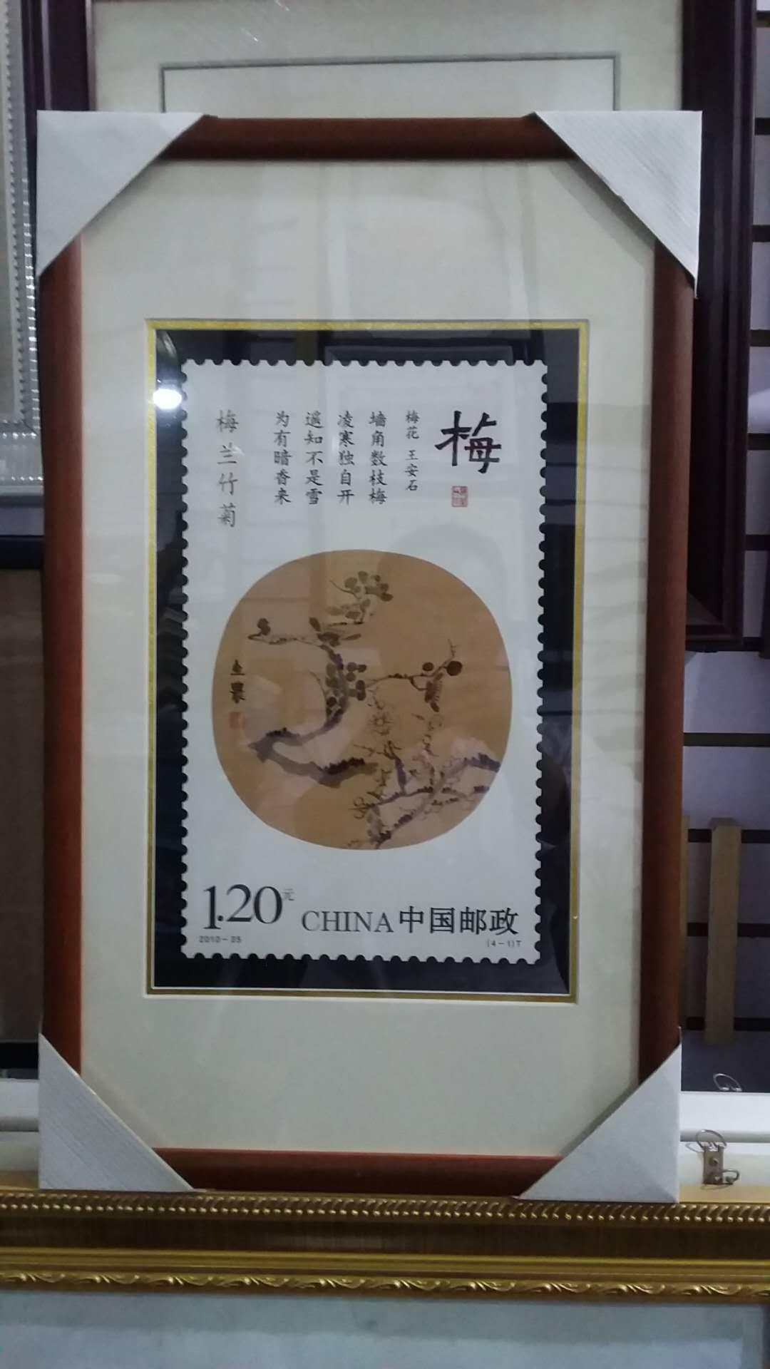 邮票框画——梅