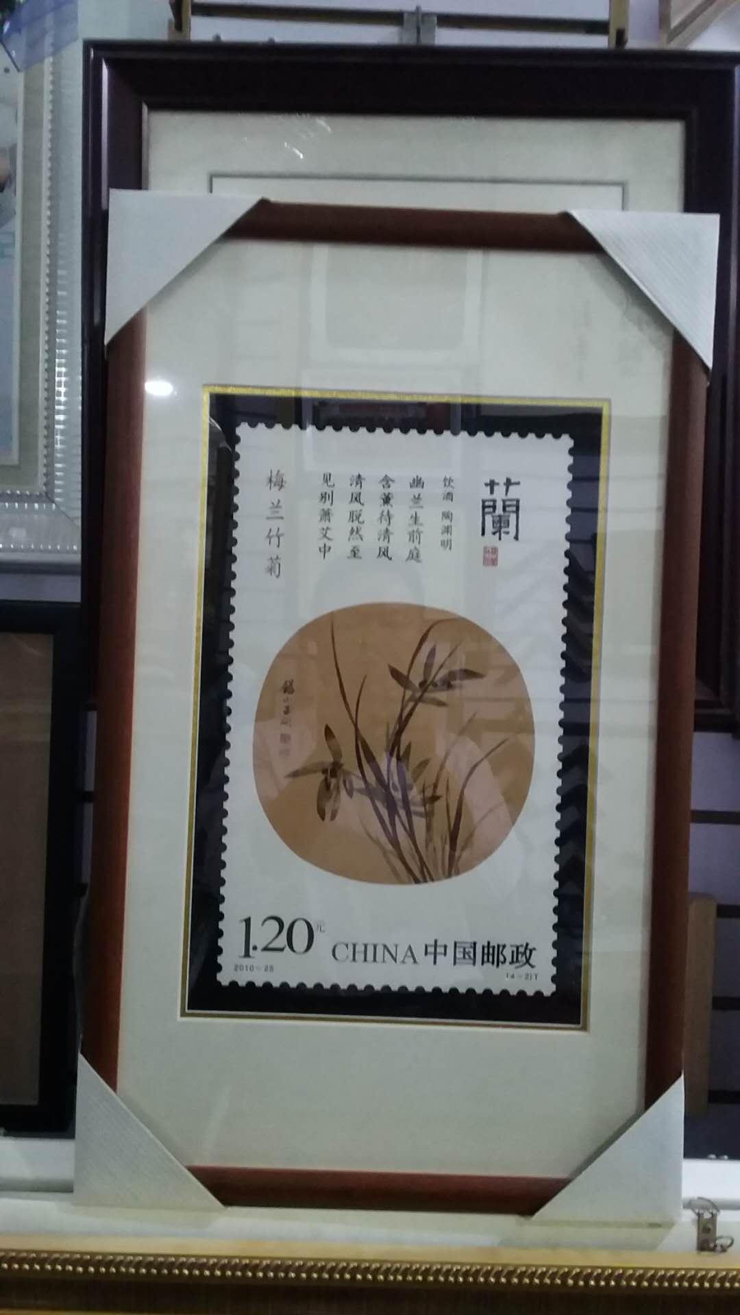 邮票框画——蘭
