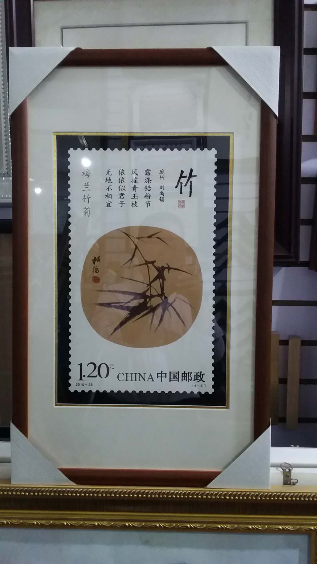 邮票框画——竹